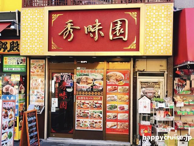 横浜中華街にある秀味園の店舗
