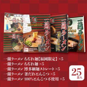 一蘭 日本応援「最高の一杯セット」家族団欒