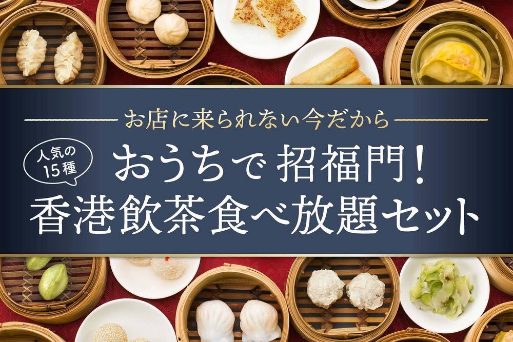 横浜中華街にある招福門の香港飲茶食べ放題セット
