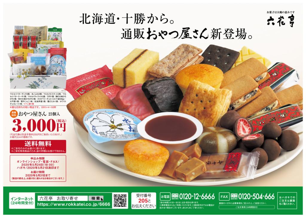六花亭 通販おやつ屋さん ステイホーム応援企画 3000円