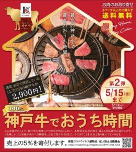 神戸牛専門店神戸吉祥の神戸牛でおうち時間キャンペーン 2900円