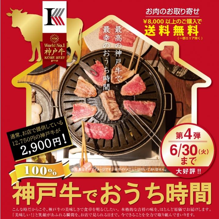 おうちで神戸牛 第4弾 吉祥の神戸牛