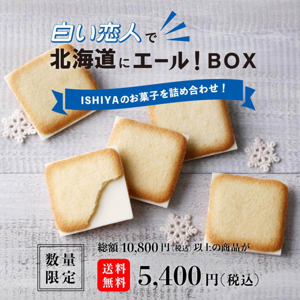 白い恋人で北海道にエール!BOX