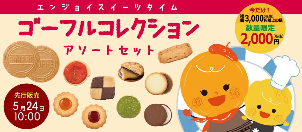 神戸風月堂 通販先行販売 ゴーフルコレクション20F