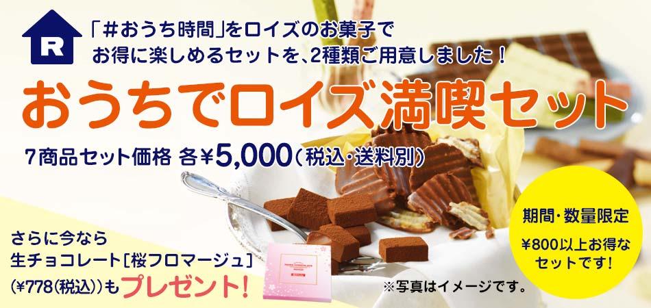 おうちでロイズ満喫セット 札幌 お土産 コロナ 通販