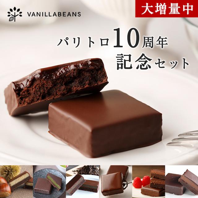 """横浜バニラビーンズ""""パリトロ10周年×バニラビーンズ20周年""""「大増量中 パリトロ10周年記念セット」"""