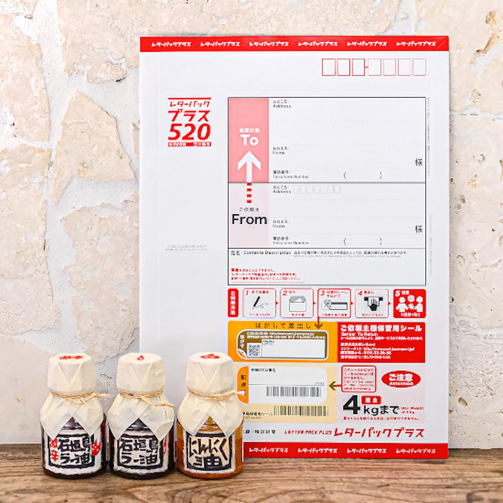 辺銀食堂公式通販サイトのオープン記念「送料無料ラー油3兄弟セット」