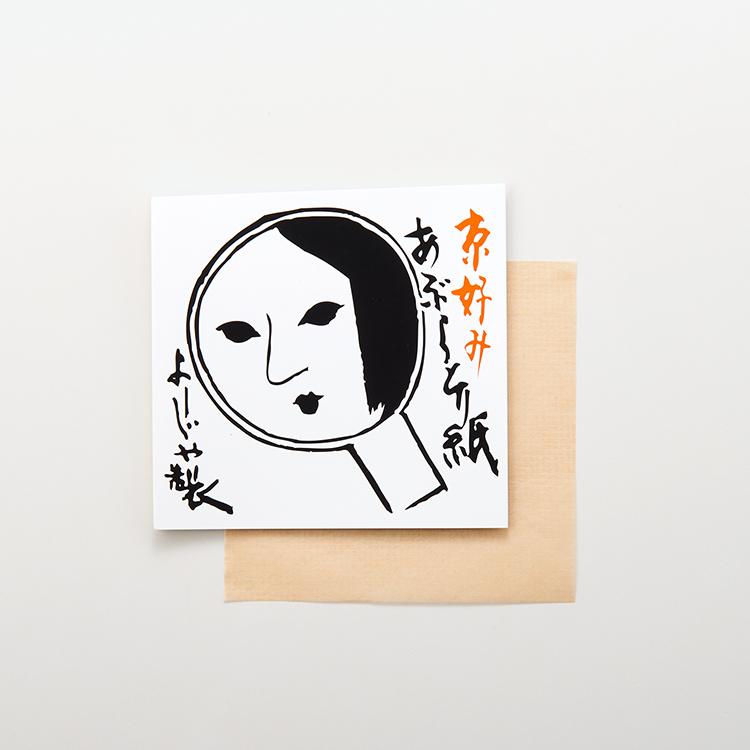 京都 よーじや あぶらとり紙