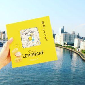 東京お土産に人気の東京レモンチェ
