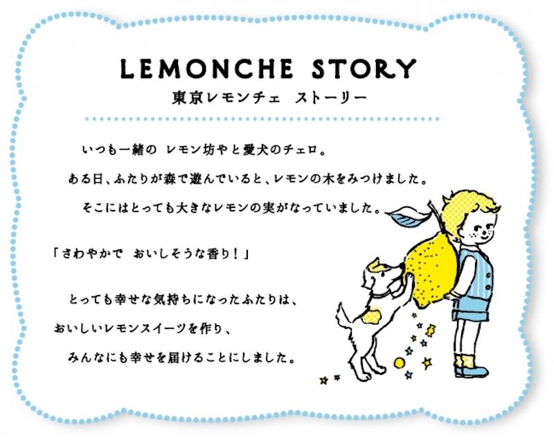 東京レモンチェ レモン坊やと愛犬チェロのストーリー