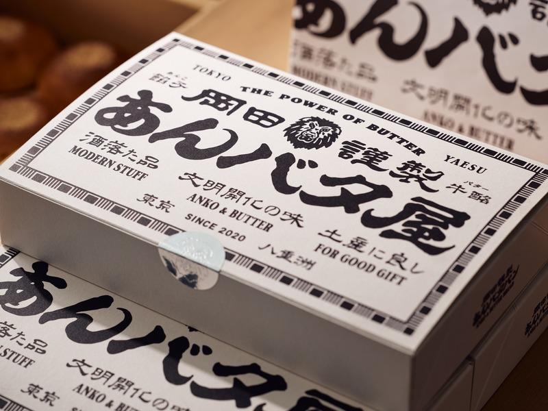 東京ギフトパレットにある岡田謹製あんバタ屋のギフトボックス