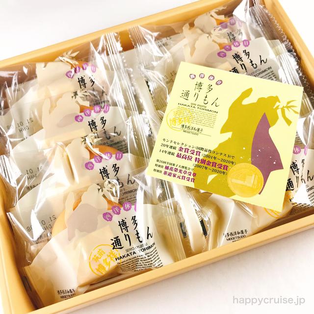 福岡博多にある明月堂のお菓子の博多通りもん