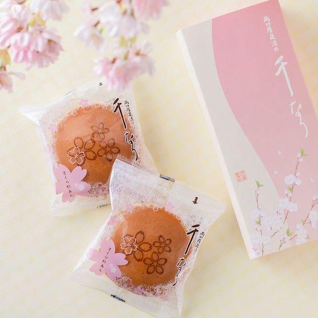 両口屋是清の春限定「千なり 桜あん」