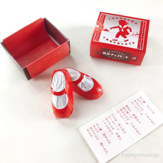 横浜【赤い靴チョコレート】横浜のかわいいお土産におすすめ♡