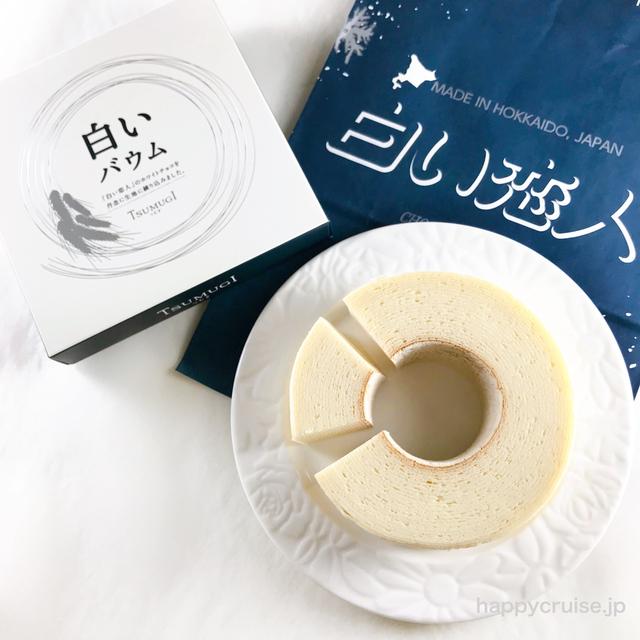 【白いバウムTSUMUGI】まるで白い恋人のケーキ版!真っ白なバウムクーヘンを北海道お土産に♡