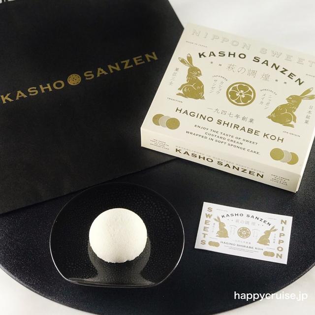 【菓匠三全 萩の調煌】東京駅限定の人気のお土産の萩の調煌