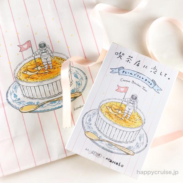 【喫茶店に恋して クレームブリュレタルト】東京駅グランスタ東京で人気のお土産の喫茶店に恋してクレームブリュレタルト