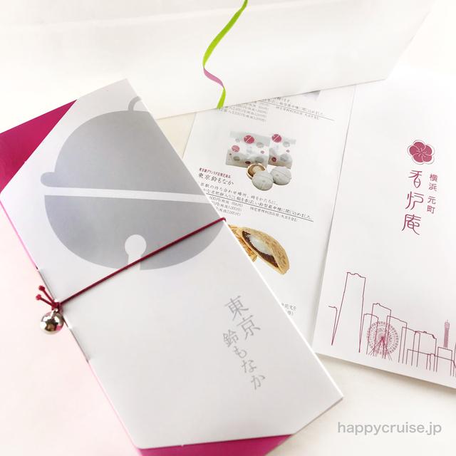 【香炉庵 東京鈴もなか】東京駅グランスタ東京の限定和菓子の銀の鈴モナカ