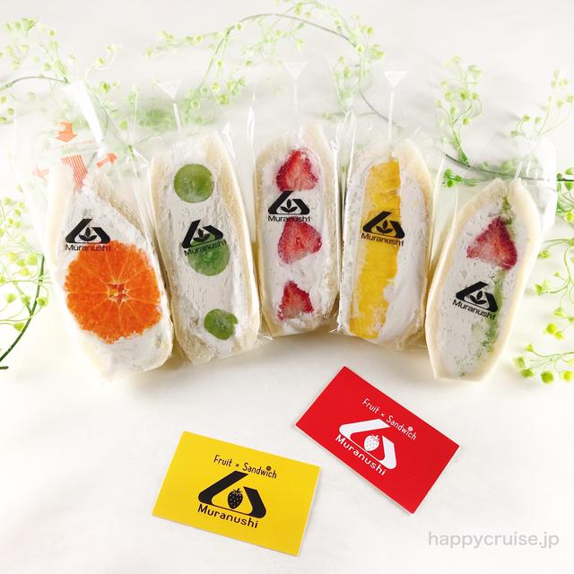 仙台【むらぬし フルーツサンド】行列人気のフルーツサンドを手土産にいかが