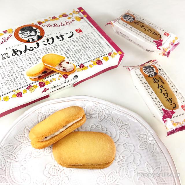 柳月【あんバタサン】北海道のおいしさたっぷりのあんバタサンをお土産に♡