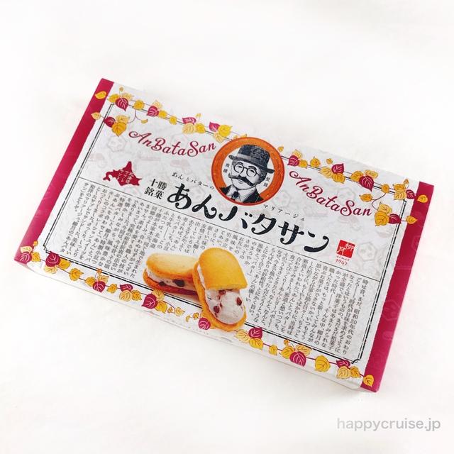 【柳月 あんバタサン】北海道の美味しいお菓子のお土産